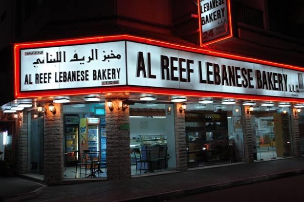 Al Reef Lebanese Bakery - Bakeri - Dubai UAE